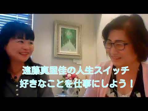 遠藤真里佳の人生スイッチ-1