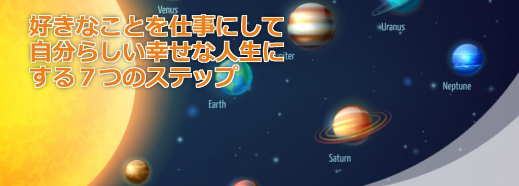 ライフワーク占星術